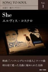 She/エルヴィス・コステロ[電子書籍版] 1