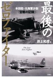 最後のゼロファイター 本田稔・元海軍少尉「空戦の記録」