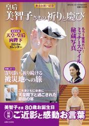 傘寿お祝い記念 皇后美智子さまの祈りと慶び