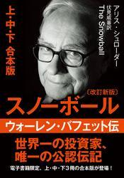 文庫・スノーボール ウォーレン・バフェット伝 (改訂新版)〈上・中・下 合本版〉