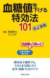 血糖値を下げる特効法101改訂新版