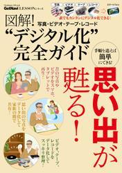 """図解! 写真・ビデオ・テープ・レコード""""デジタル化""""完全ガイド GetNavi Lessonシリーズ"""