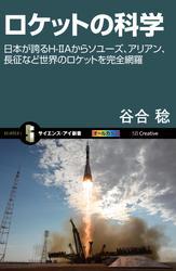 ロケットの科学 日本が誇るH-IIAからソユーズ、アリアン、長征など世界のロケットを完全網羅