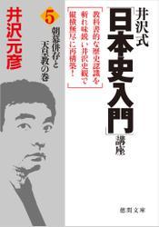 井沢式「日本史入門」講座(5) 朝幕併存と天皇教の巻