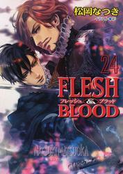FLESH & BLOOD 【SS付き電子限定版】