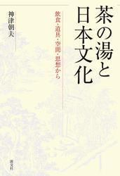 茶の湯と日本文化 飲食・道具・空間・思想から