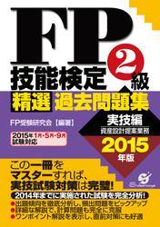 FP技能検定2級精選過去問題集(実技編)2015年版
