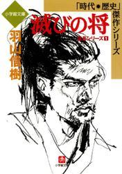 滅びの将 信長シリーズ1 (小学館文庫)
