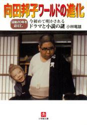 「向田邦子ワールド」の進化(小学館文庫)