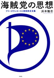 海賊党の思想:フリーダウンロードと液体民主主義