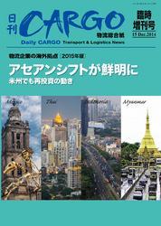 日刊CARGO臨時増刊号 物流企業の海外拠点【2015年版】 アセアンシフトが鮮明に
