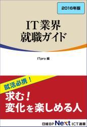 IT業界 就職ガイド 2016年版(日経BP Next ICT選書)