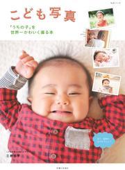 こども写真「うちの子」を世界一かわいく撮る本