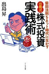 「出島式」株式投資実践術 : 柴田法則をネット時代に生かす