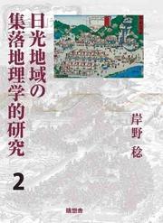 日光地域の集落地理学的研究2