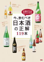 今、飲むべき日本酒の正解 119本
