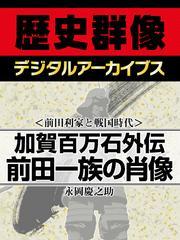 <前田利家と戦国時代>加賀百万石外伝 前田一族の肖像