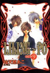 LILING~PO<リリン-ポ>