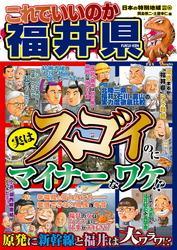 日本の特別地域 特別編集65 これでいいのか 福井県