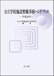 公立学校施設整備事務ハンドブック-平成26年-