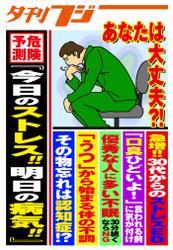 危険予測「今日のストレス!!明日の病気!!」
