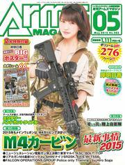 月刊アームズマガジン2015年5月号