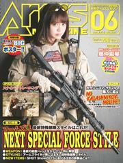 月刊アームズマガジン2015年6月号