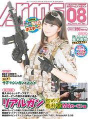 月刊アームズマガジン2015年8月号