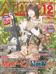 月刊アームズマガジン2015年12月号