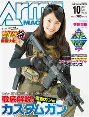 月刊アームズマガジン2017年10月号