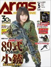 月刊アームズマガジン2018年5月号