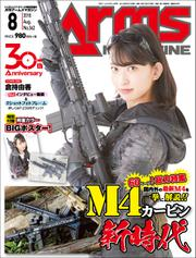月刊アームズマガジン2018年8月号