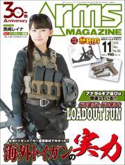 月刊アームズマガジン2018年11月号
