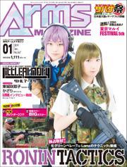 月刊アームズマガジン2019年1月号