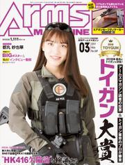 月刊アームズマガジン2019年3月号
