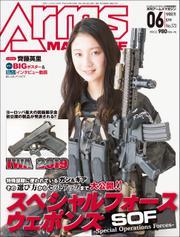 月刊アームズマガジン令和元年6月号