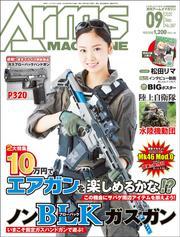 月刊アームズマガジン2020年9月号