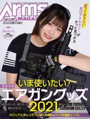 月刊アームズマガジン2021年8月号