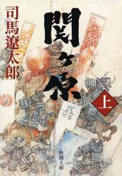 関ヶ原(上)