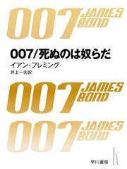 007/死ぬのは奴らだ