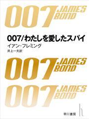007/わたしを愛したスパイ