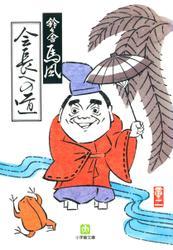 会長への道(小学館文庫)