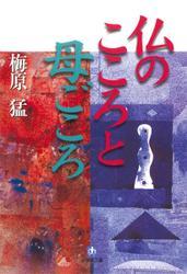 仏のこころと母ごころ(小学館文庫)