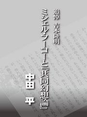 追悼吉本隆明 ミシェル・フーコーと『共同幻想論』