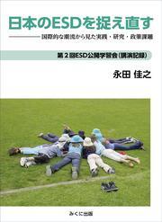 日本のESDを捉え直す 国際的潮流から見た実践・研究・政策課題