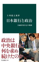 日本銀行と政治 金融政策決定の軌跡