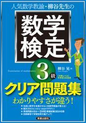 柳谷先生の 数学検定3級 クリア問題集