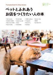 ペットとふれあうお店をつくりたい人の本