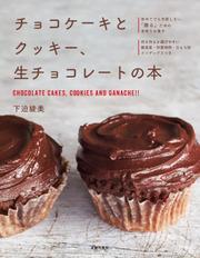 チョコケーキとクッキー、生チョコレートの本