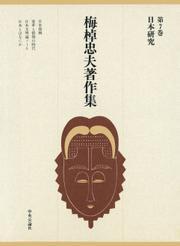 梅棹忠夫著作集7 日本研究